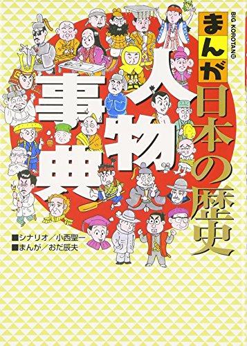 まんが日本の歴史 人物事典 (ビッグ・コロタン)