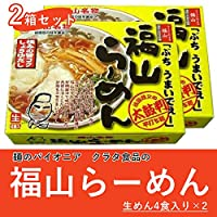 【福山名物】福山らーめん 2箱セット(生4食箱入り600g×2)【麺類のパイオニア クラタ食品】