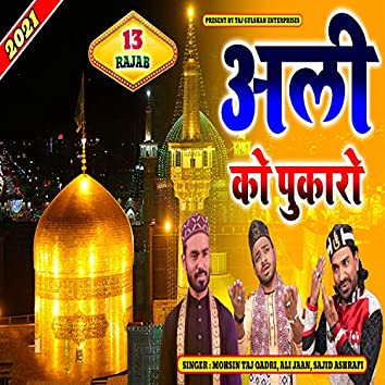 Ali Ko Pukaro (Hindi)