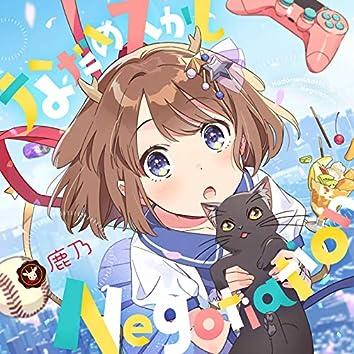 Nadamesukashi Negotiation (instrumental)