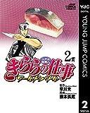 江戸前鮨職人 きららの仕事 ワールドバトル 2 (ヤングジャンプコミックスDIGITAL)
