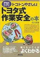 トコトンやさしいトヨタ式作業安全の本 (今日からモノ知りシリーズ)
