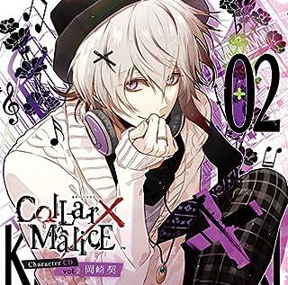 Collar×Malice Character CD vol.2 岡崎契(通常盤)