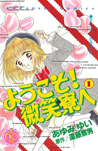 ようこそ! 微笑寮へ なかよし60周年記念版(1) (なかよしコミックス)の詳細を見る