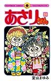 あさりちゃん (94) (てんとう虫コミックス)