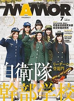 [MAMOR編集部]のMAMOR(マモル) 2011 年 07 月号 [雑誌] (デジタル雑誌)