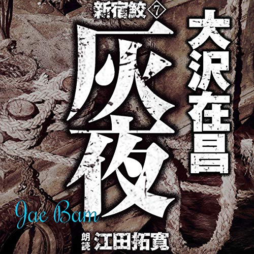 『灰夜 新宿鮫7』のカバーアート