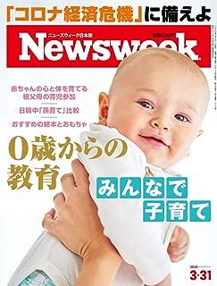 Newsweek (ニューズウィーク日本版) 2020年3/31号[0歳からの教育 みんなで子育て]