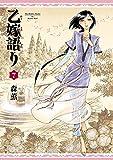 乙嫁語り 7巻 (HARTA COMIX)