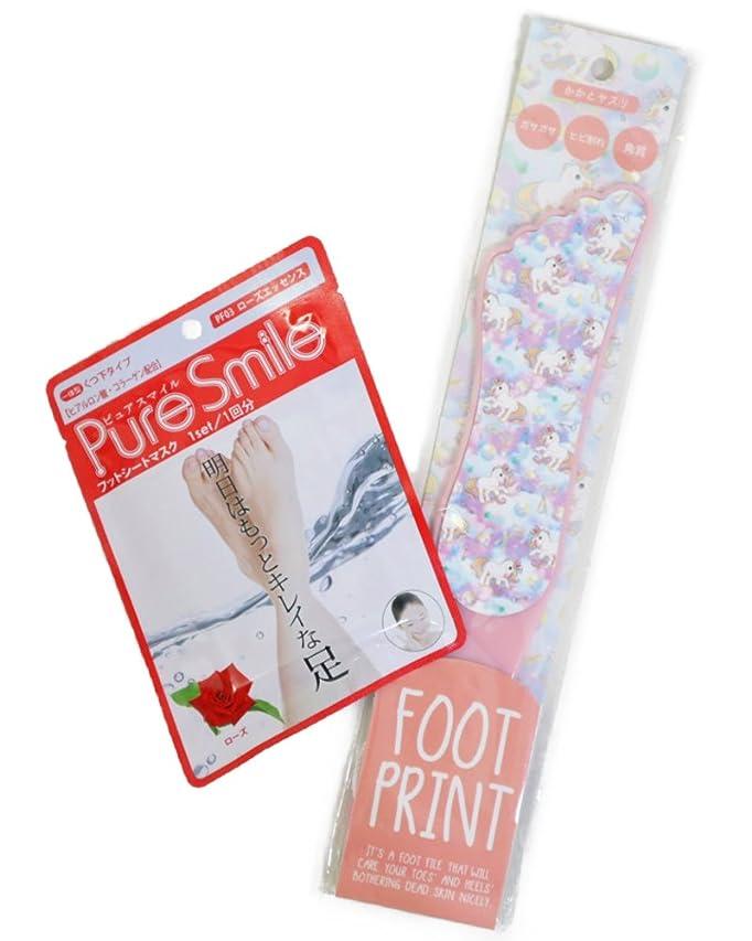 未来詳細な入射PureSmile ピュアスマイル 足のかかと角質とり&フットパックセットE
