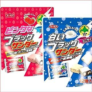 【Hokkaido exclusive】Yuuraku strawberry and white chocolate black thunder chocolate mini bars (two pack and pack of 12 mini bars)