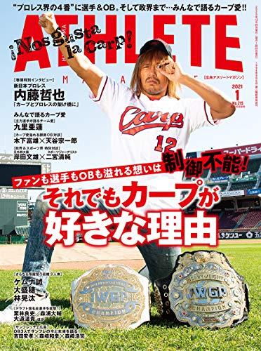 広島アスリートマガジン2021年1月号