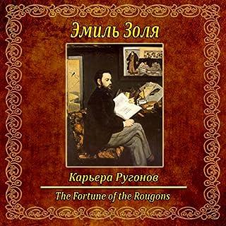 Kar'era Rugonov cover art