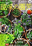 NHKテキスト趣味の園芸 2021年 04 月号 [雑誌]