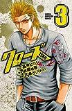 クローズZERO(3) (少年チャンピオン・コミックス)