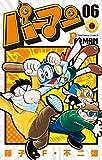 パーマン(6) (てんとう虫コミックス)