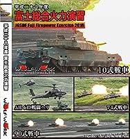 平成二十八年度 富士総合火力演習【BD-R、バリュープライス版】