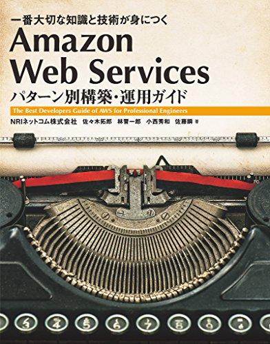 Amazon Web Services パターン別構築・運用ガイド  一番大切な知識と技術が身につくの詳細を見る