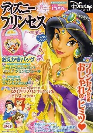 ディズニープリンセス 2007年 10月号 [雑誌]