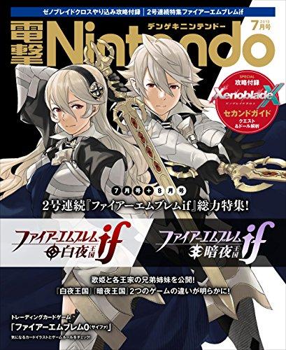 電撃Nintendo 2015年7月号 [雑誌]