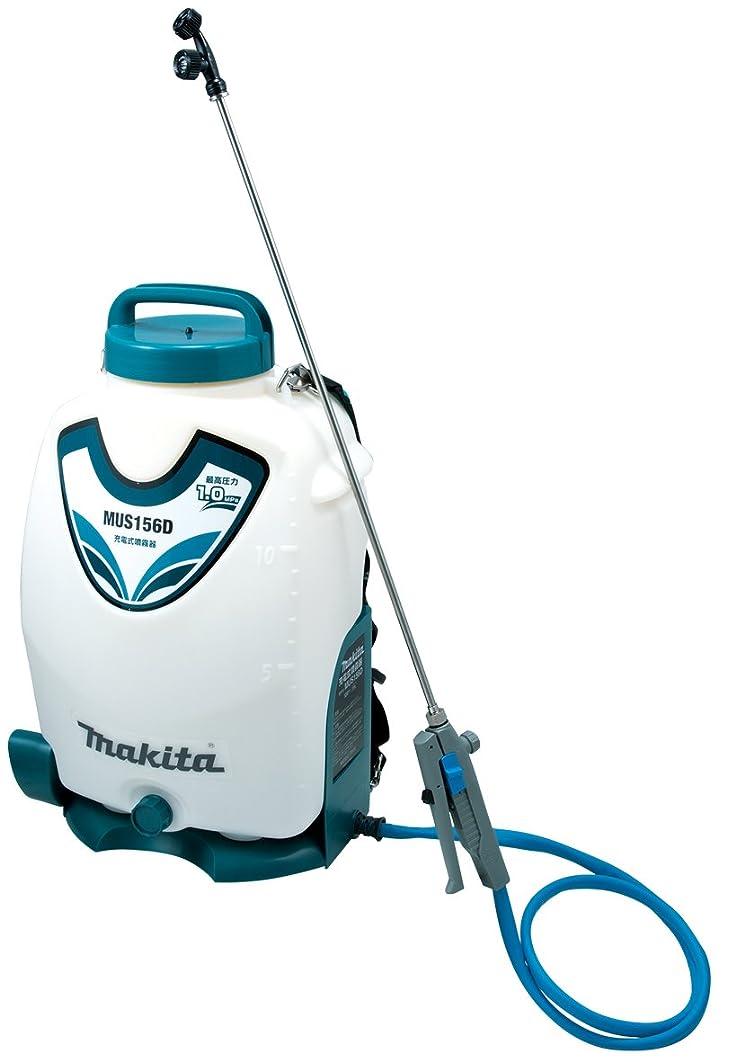 撤回するトーン表向きマキタ(Makita) 充電式噴霧器 3.0Ahバッテリ?充電器付 18V 15L MUS156DRF
