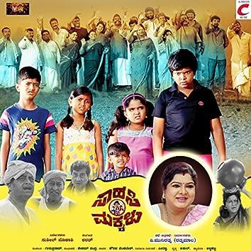 Sahasi Makkalu (Original Motion Picture Soundtrack)