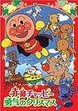 それいけ!アンパンマン 赤鼻チャッピー 勇気のクリスマス[DVD]
