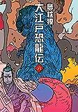 大江戸恐龍伝 (六) (小学館文庫)