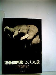 詰碁問題集7・8・9級 (1978年)