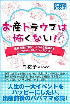 [尚桜子 NAOKO]のお産トラウマは怖くない! 産前産後の不安・イライラ解消法とトータルバースレビューのススメ (スマートブックス)