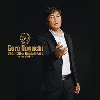 【Amazon.co.jp限定】Goro Noguchi Debut 50th Anniversary ~since1971~(CD)(サイン(印刷)入り オリジナルメガジャケ付き)
