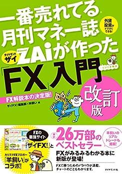 [ザイFX!編集部×羊飼い]の一番売れてる月刊マネー誌ザイが作った「FX」入門 改訂版