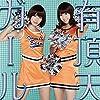 有頂天ガール [CD+DVD](初回限定盤)