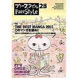 フリースタイル28 THE BEST MANGA 2015 このマンガを読め!