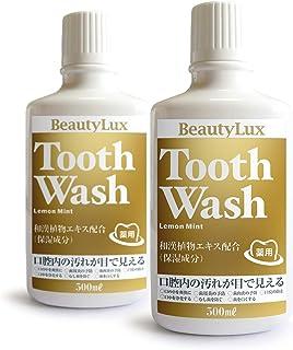 医薬部外品 BeautyLux Tooth Wash(トォースウォッシュ)レモンミント500ml x 2本 ≪7つの効能≫ 歯周病予防、歯周炎予防、歯の美白、口臭防止、口内浄化、虫歯予防、口内を爽快に