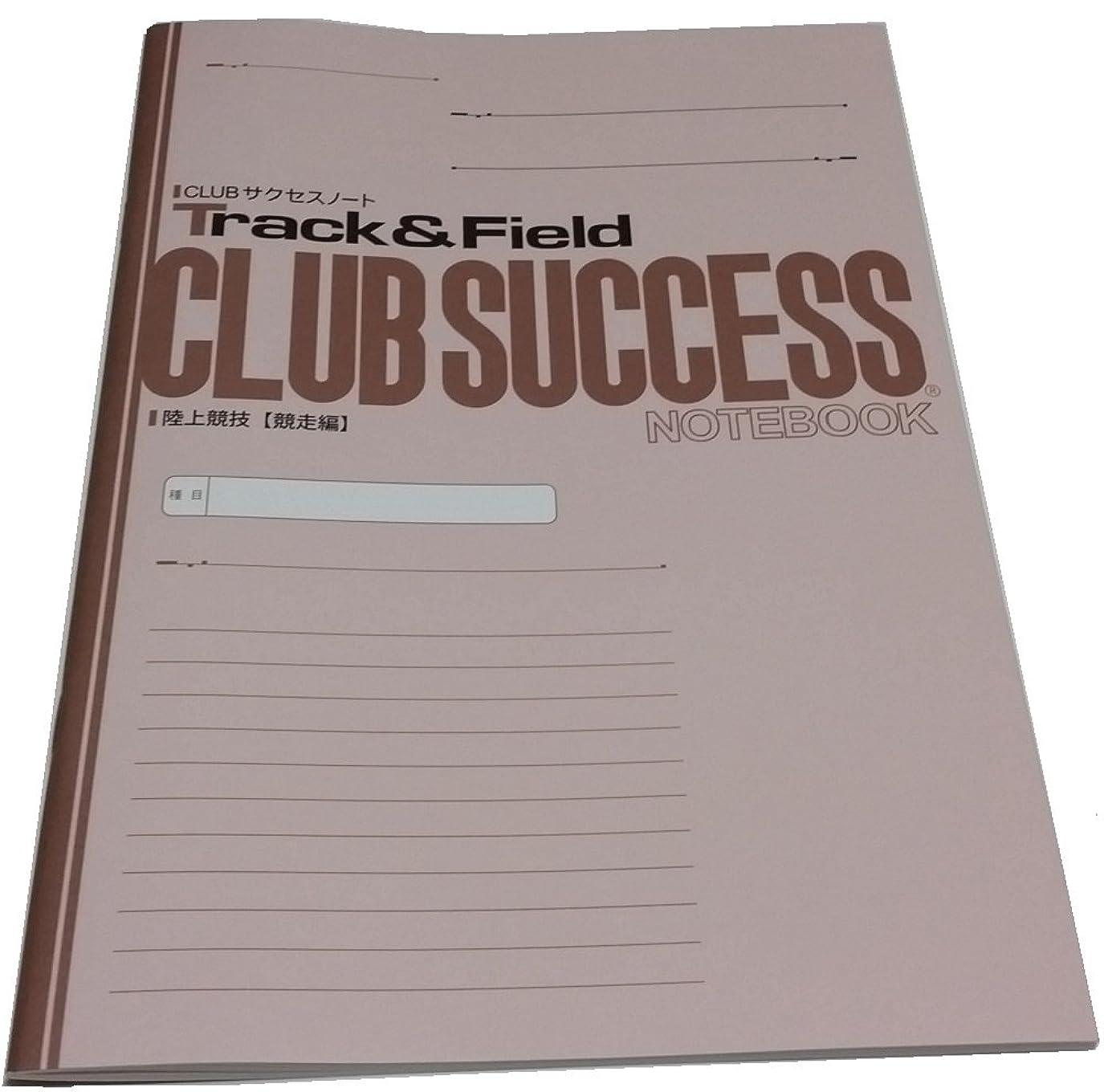 誓うどこにもベストCLUBサクセスノート 陸上競技  競走編 B5サイズ 3冊セット