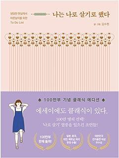 韓国書籍, エッセイ/100万部記念クラシックエディション/나는 나로 살기로 했다 – 김수현 Kim Soohyun/韓国より配送