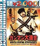 プレミアムプライス版 ガンマン大連合 HDマスター版 blu-ray&DVD BOX《数量限定版》