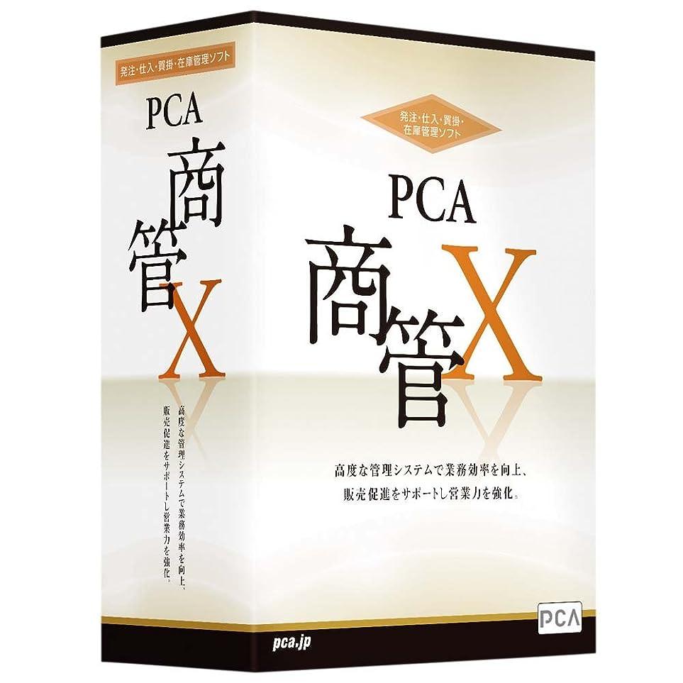 子猫パントリー季節PCA商管X with SQL 3クライアント