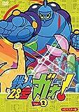 鉄人28号 ガオ!Vol.2[DVD]