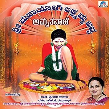 Sree Mahayogi Lakshmamma Avva Amruthavani - Kannada