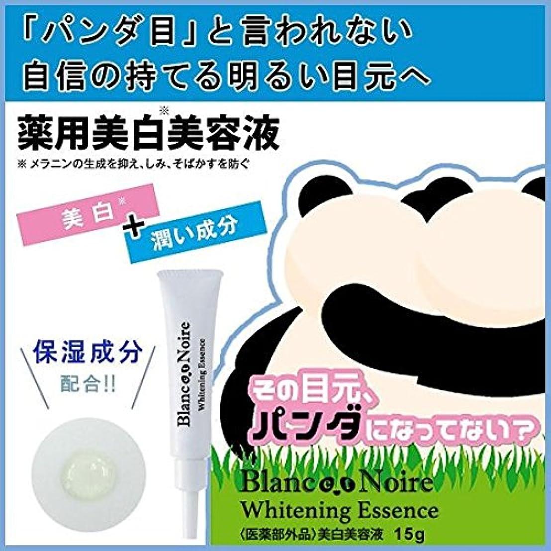 リッチ実現可能性四半期Blanc et Noire(ブラン エ ノアール) Whitening Essence(ホワイトニングエッセンス) 美白美容液 医薬部外品 15mL