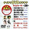 テイチクDVDカラオケ スーパー10(408)