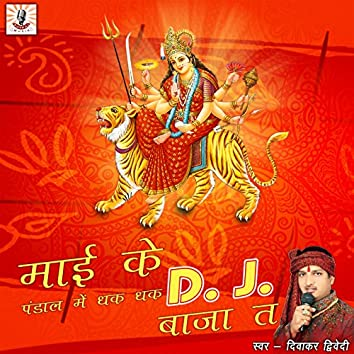 Mai K Pandaal Me Dhak Dhak DJ Bajat Ba