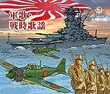 王様の箱 軍歌・戦時歌謡
