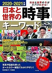 2020-2021年版 日本と世界の時事キーワード