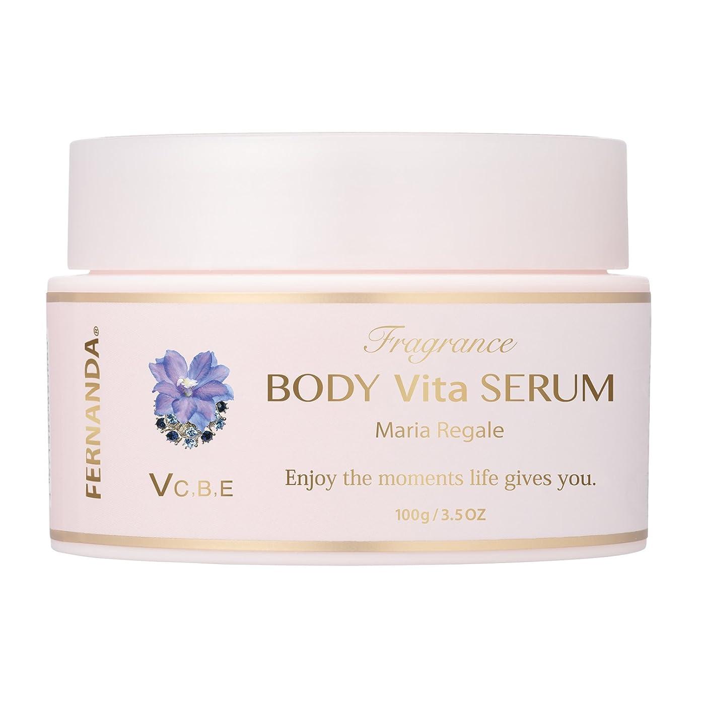 宿題をする窒素に向かってFERNANDA(フェルナンダ) Body Vita Serum Maria Regale(ボディビタセラム マリアリゲル)