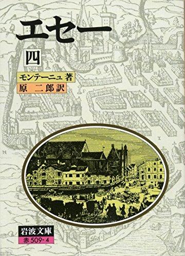 エセー 4 (岩波文庫 赤 509-4)