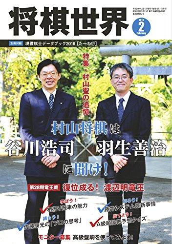 将棋世界 2016年2月号 [雑誌]
