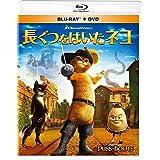 長ぐつをはいたネコ ブルーレイ&DVD(2枚組) [Blu-ray]